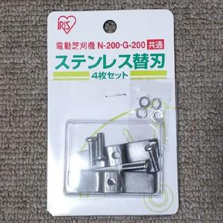 アイリスオーヤマ(アイリスオーヤマ)のアイリスオーヤマ 電動芝刈機 ステンレス替刃 4枚セット(その他)