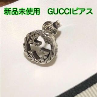 グッチ(Gucci)のGUCCI ピアス 片耳 新品 付属品有(ピアス(片耳用))