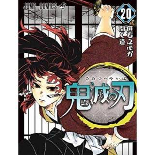 シュウエイシャ(集英社)の送料無料 鬼滅の刃 20巻 特装版(少年漫画)