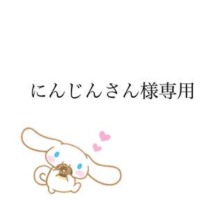 にんじんさん様専用(声優/アニメ)