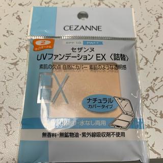セザンヌケショウヒン(CEZANNE(セザンヌ化粧品))のCEZANNE UVファンデーション EX(ファンデーション)