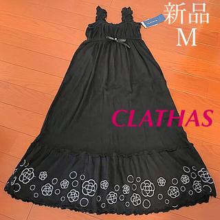クレイサス(CLATHAS)の新品【CLATHAS】ロング丈 ワンピース 黒/M(ロングワンピース/マキシワンピース)