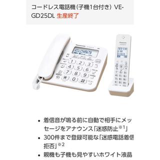 パナソニック(Panasonic)のコードレス電話 子機1台付(電話台/ファックス台)