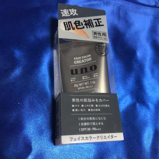 シセイドウ(SHISEIDO (資生堂))のウーノ フェイスカラークリエイター(30g)(BBクリーム)