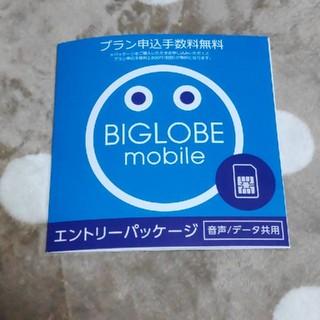 Biglobeモバイル エントリーパッケージ(その他)
