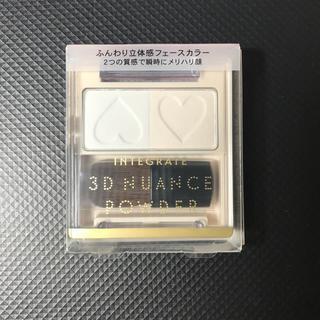 シセイドウ(SHISEIDO (資生堂))のインテグレート 3Dニュアンスパウダー(ホワイト)(フェイスカラー)