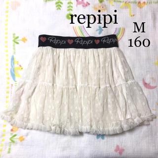 repipi armario - レピピアルマリオ レピピ スカート チュール かわいい 160