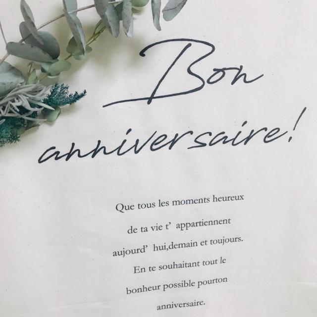 おめでとう フランス語 お 誕生 日