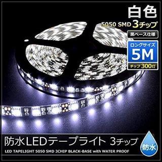 LEDテープライト 12V 防水 両端子 5メートル 3チップ (白色/黒ベース(蛍光灯/電球)
