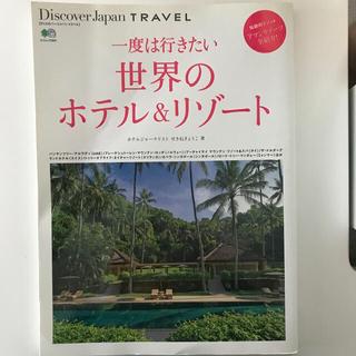 一度は行きたい世界のホテル&リゾ-ト アマンリゾ-ツ全紹介!(地図/旅行ガイド)