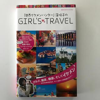 「世界イケメンハンタ-」窪咲子のGIRL'S・TRAVEL(地図/旅行ガイド)