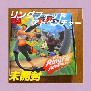 ニンテンドウ(任天堂)の【未開封】リングフィットアドベンチャー(家庭用ゲームソフト)