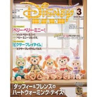 ディズニー(Disney)のディズニーファン 2020年3月号(アート/エンタメ/ホビー)