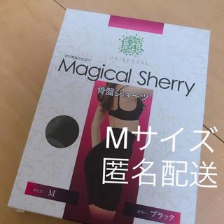 【新品未使用】(Mサイズ) マジカルシェリー 骨盤ショーツ 補正下着