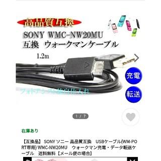 ウォークマン(WALKMAN)のケーブルUSBケーブル Walkman<VMC-NW20MU>(その他)