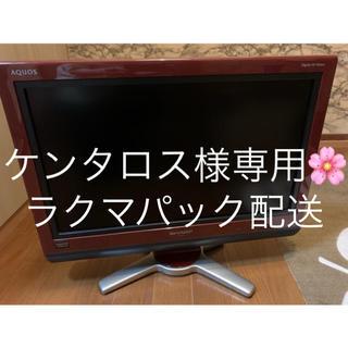 アクオス(AQUOS)の[ラクマパック]ケンタロス様専用 SHARP AQUOS 20型 レッド(テレビ)