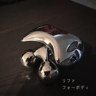 リファ(ReFa)の【MTG】リファフォーボディ(ボディケア/エステ)