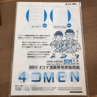 4コマ漫画専用原稿用紙 4コMEN A4 20枚入(コミック用品)