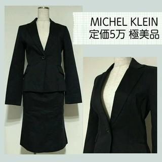 ミッシェルクラン(MICHEL KLEIN)の極美品*高級定価5万*スカートスーツ(スーツ)