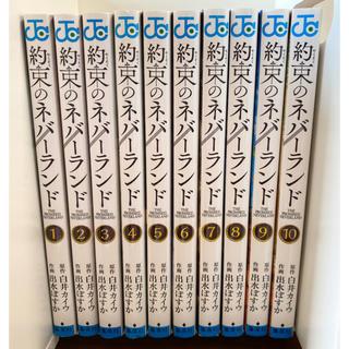 シュウエイシャ(集英社)の約束のネバーランド 1〜10巻(少年漫画)