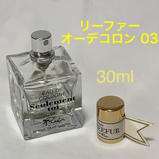 メゾンドリーファー(Maison de Reefur)のリーファー アルコールフリー オーデコロン 03 香水 30ml(香水(女性用))