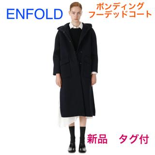 ENFOLD - 新品 未使用 エンフォルド  ボンディングフーデッドコート 38 ネイビー
