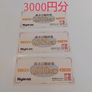 ライトオン(Right-on)のRight-on 株主優待券(ショッピング)