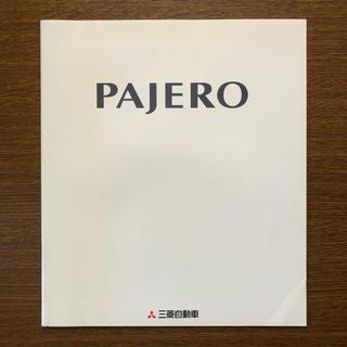 ミツビシ(三菱)の三菱 パジェロ カタログ(カタログ/マニュアル)