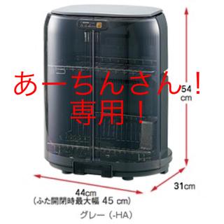 ゾウジルシ(象印)の象印!食器乾燥機たて型!美品!箱なし!3回使用!コロナ対策にいかがですか?(食器洗い機/乾燥機)