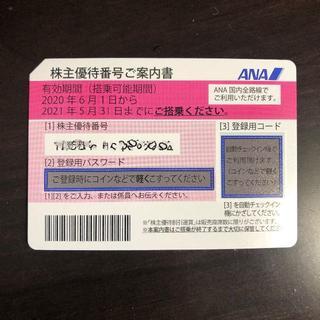 あさ様 専用 ANA株主優待券 1枚(航空券)