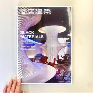 【商店建築】漆黒のマテリアル 2015年2月(専門誌)