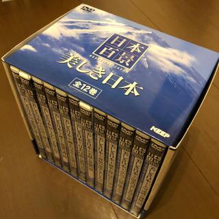 キープ(keep)の日本百景 美しき日本(DVD12巻セット)【お値下げしました】(その他)