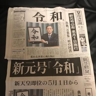 アサヒシンブンシュッパン(朝日新聞出版)の令和 号外 朝日新聞 日経新聞(印刷物)