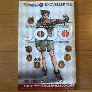 アイ(i)のジョジョの奇妙な冒険 25周年記念BOOK上級編(少年漫画)