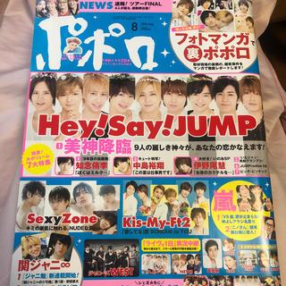 ヘイセイジャンプ(Hey! Say! JUMP)のポポロ 2016年 08月号 雑誌(その他)