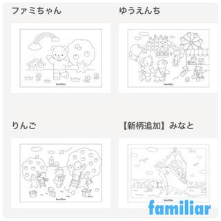 ファミリア(familiar)のfamiliar★ぬりえ(知育玩具)