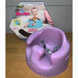 バンボ(Bumbo)のバンボ bumbo  パープル(その他)