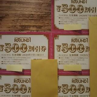 2500円分 ゆうパケット発送 ラウンドワン 株主優待(ボウリング場)