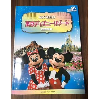 ディズニー(Disney)の東京ディズニーリゾート ピアノソロ/中級 楽譜(楽譜)