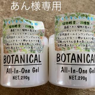 ボタニスト(BOTANIST)のボタニカル オールインワンゲル 290g(オールインワン化粧品)
