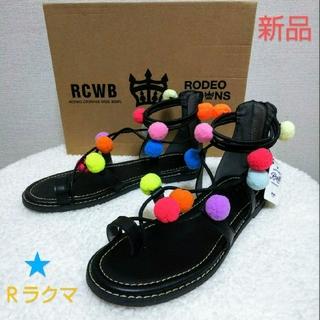 ロデオクラウンズ(RODEO CROWNS)のRODEO CROWNS ボンボンサンダル【新品・タグ付き】(サンダル)