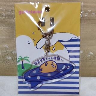 グデタマ(ぐでたま)の☆最終在庫処分セール中❗ぐでたま・サーフィン・アクリルキーホルダー②☆(キーホルダー)