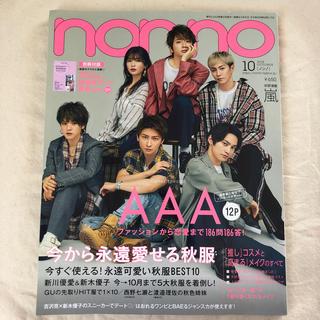 AAA - non・no(ノンノ) 2018年 10月号