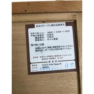 木製 天然木  キッズ 机 勉強机 イス お絵かき机 COCO kids(学習机)