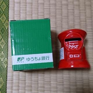 ゆうちょ銀行・陶器貯金箱・赤・未使用(ノベルティグッズ)