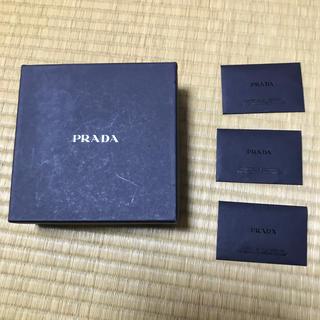 プラダ(PRADA)のPRADA 箱 メッセージカード封筒3枚(ラッピング/包装)