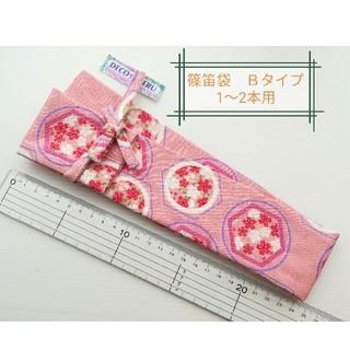 篠笛袋 Bタイプ 桜柄 織り柄入り生地 158番 約16ミリ篠笛1~2本用(横笛)