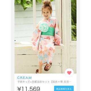 フリフ(ふりふ)の浴衣 C.R.E.A.M セット 120サイズ(甚平/浴衣)