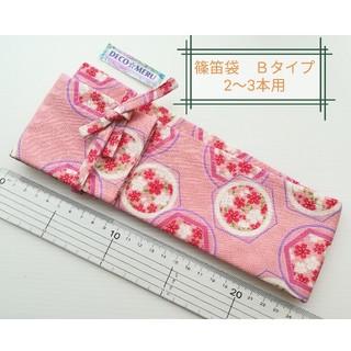 篠笛袋 Bタイプ 桜柄 織り柄入り生地 159番 約16ミリ篠笛2~3本用(横笛)
