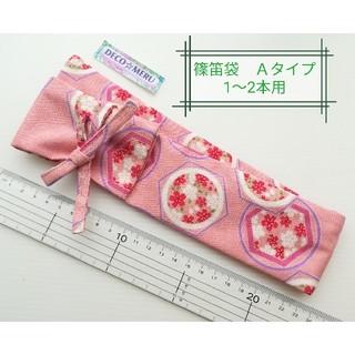 篠笛袋 Aタイプ 桜柄 織り柄入り生地 97番 約16ミリ篠笛1~2本用(横笛)